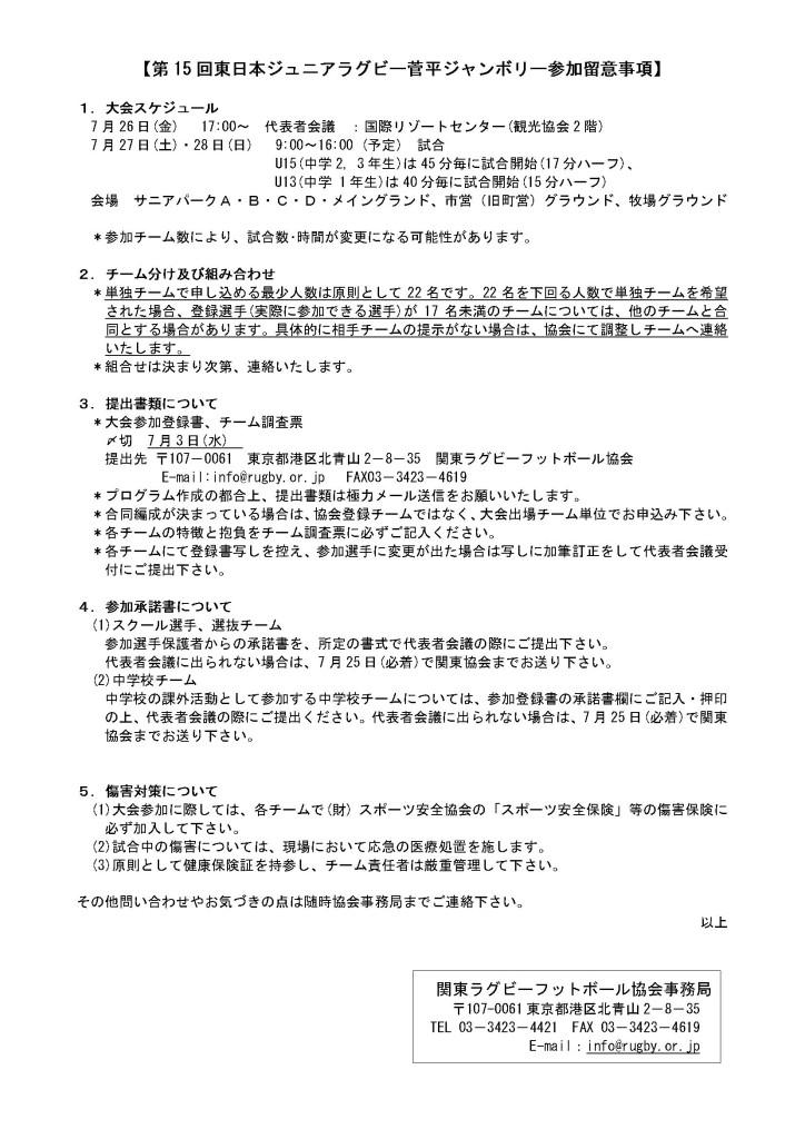 ①ジャンボリー参加留意事項2013doc