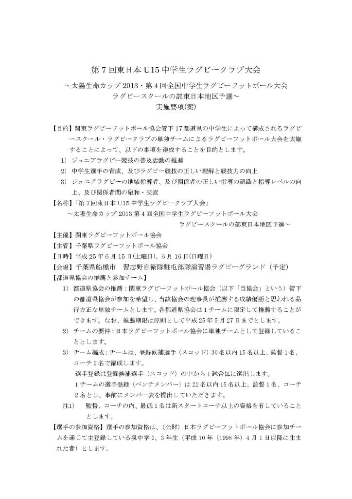 第7回東日本U1大会実施要項(案 )