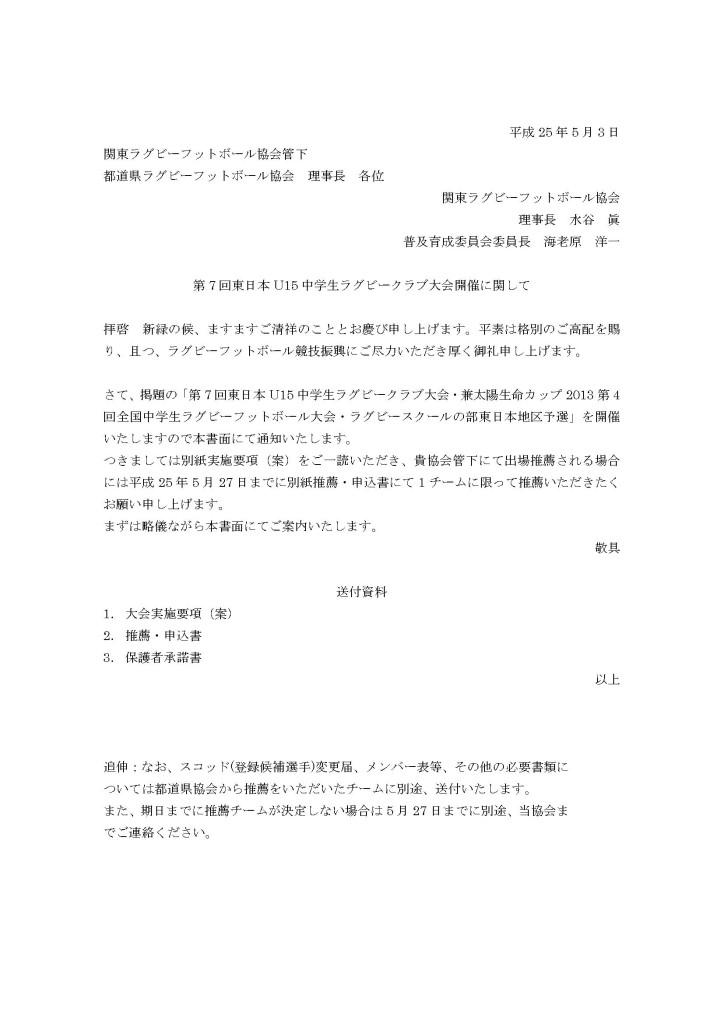 第7回東日本U15中学通知文書