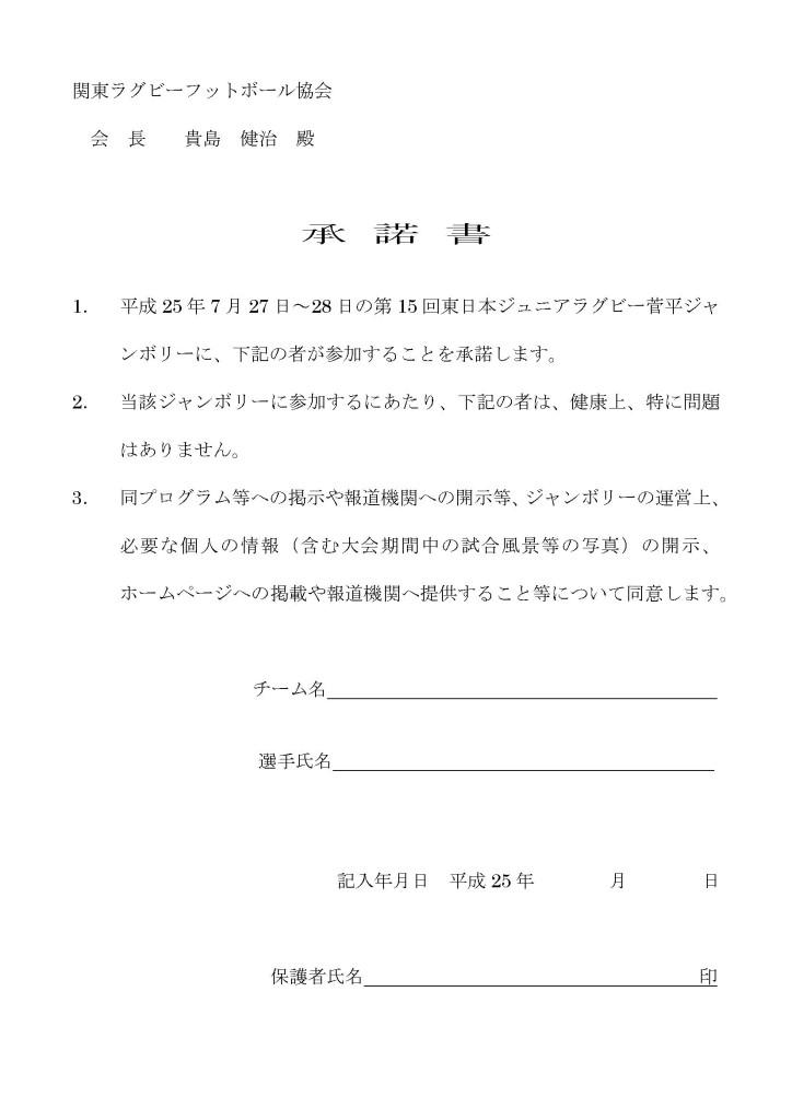 ⑤ジャンボリー承諾書2013
